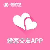 军人婚恋app/相亲交友婚介/婚恋交友/App小程序定制开发