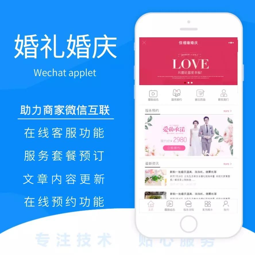 微信婚礼婚庆小程序定制开发公众号婚庆套餐在线预约服务模板设计