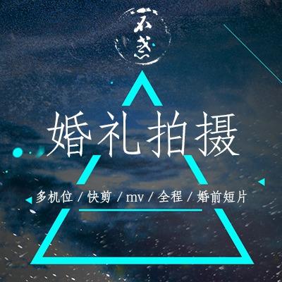 【MV】音乐mv/婚礼mv/时尚mv/文艺mv/花絮