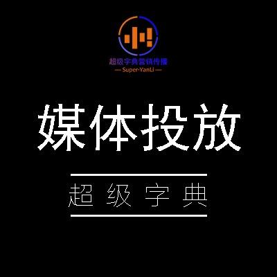 门户网站公关活动网络新自媒体媒介文章软文投放营销