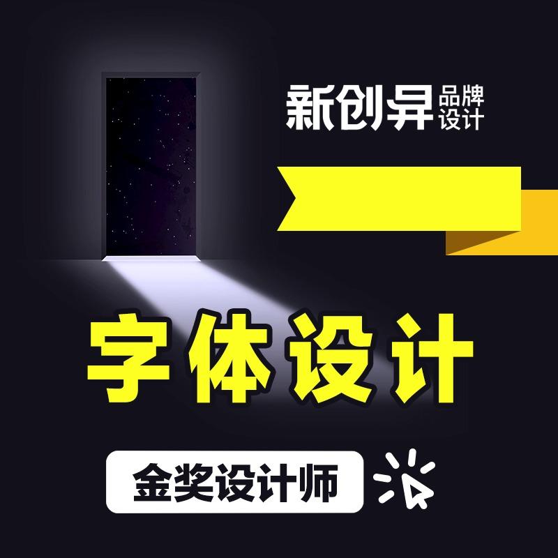 字体设计动态icon设计图标设计字体logo设计品牌商标