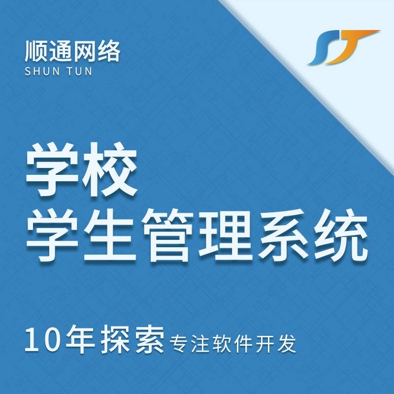 A06-学校学生管理系统-老师管理系统-学员档案-数字化教育
