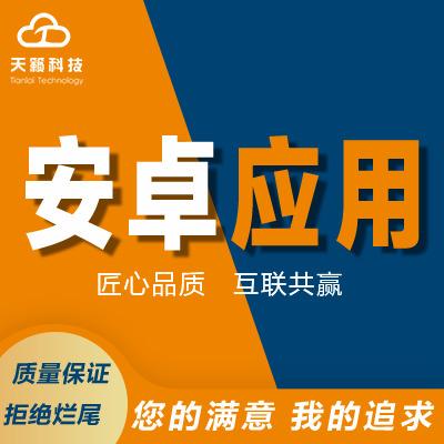 原生混合安卓IOS行业机构电商商城分销APP定制 开发 设计制作