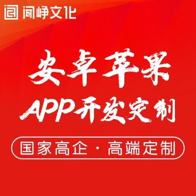 APP源码 开发 安卓 开发 iOS定制 开发 app原生 开发 APP定制