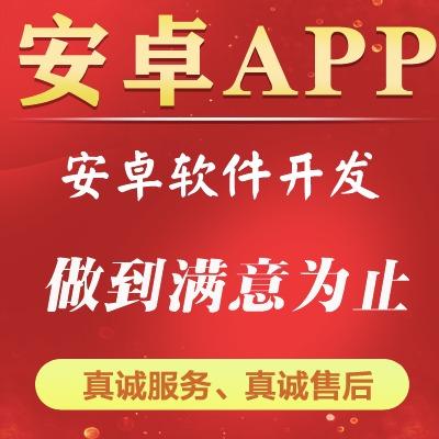 安卓APP个人软件安卓APP开发安卓软件开发APP开发安卓