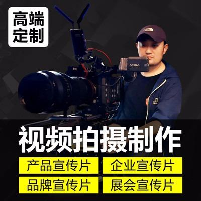 【产品宣传片】深圳视频服务商 淘宝视频拍摄 企业广告影视制作