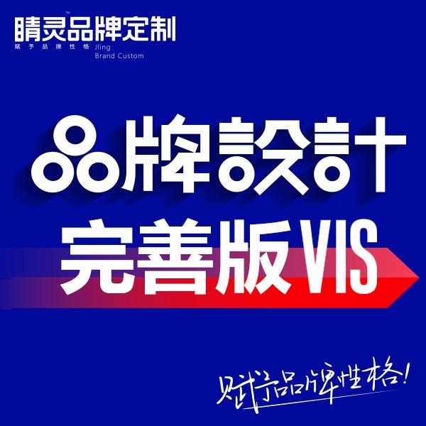【完善型VI设计】专属定制 媒体/影视/互联网 媒体/影视