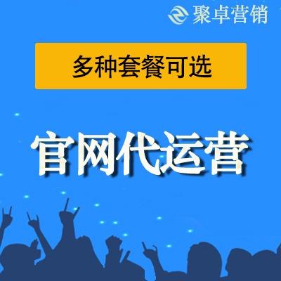 【官网代运营】关键词优化排名规划官网自媒体贴吧代运营