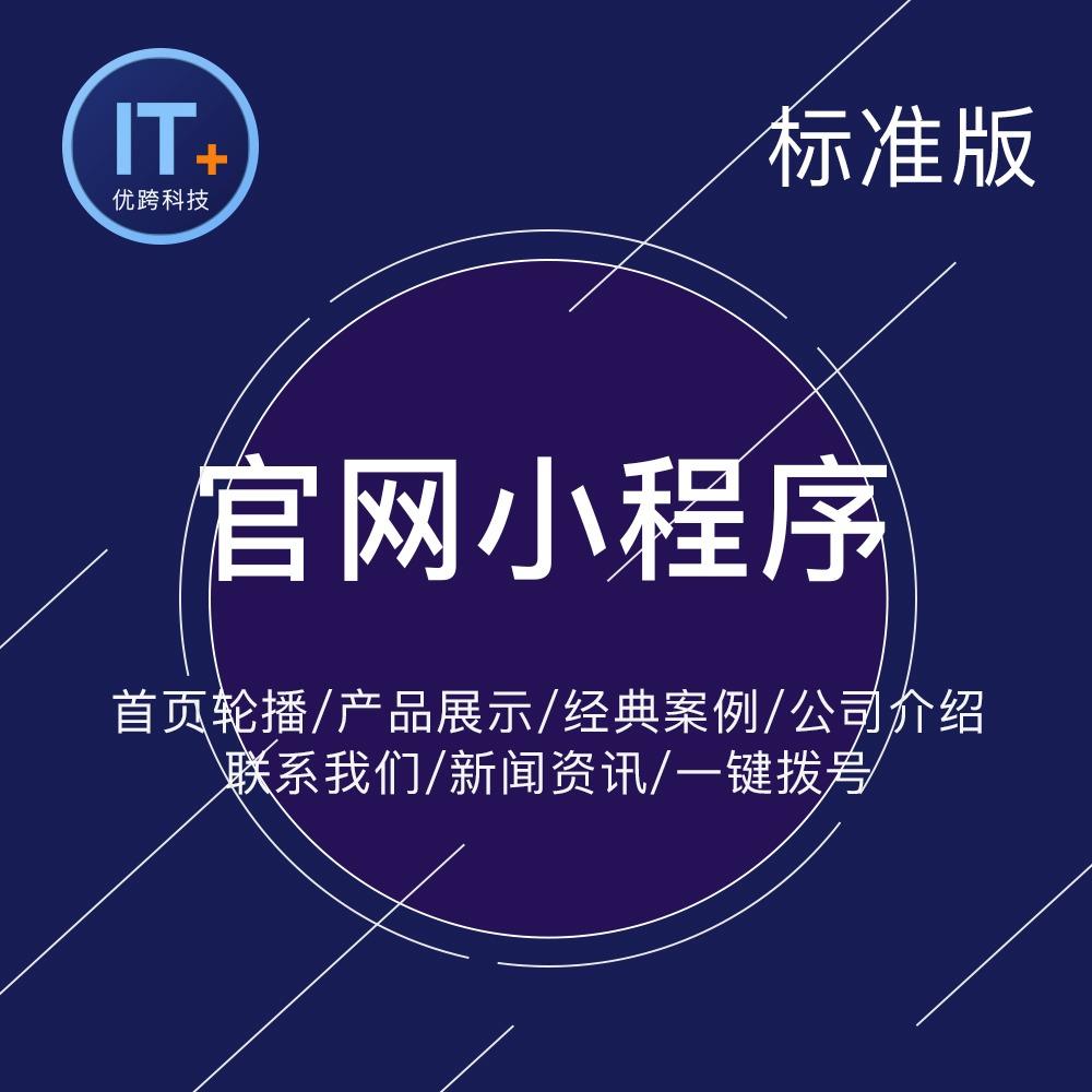 微信小程序开发|官网小程序|企业微信小程序|微信开发