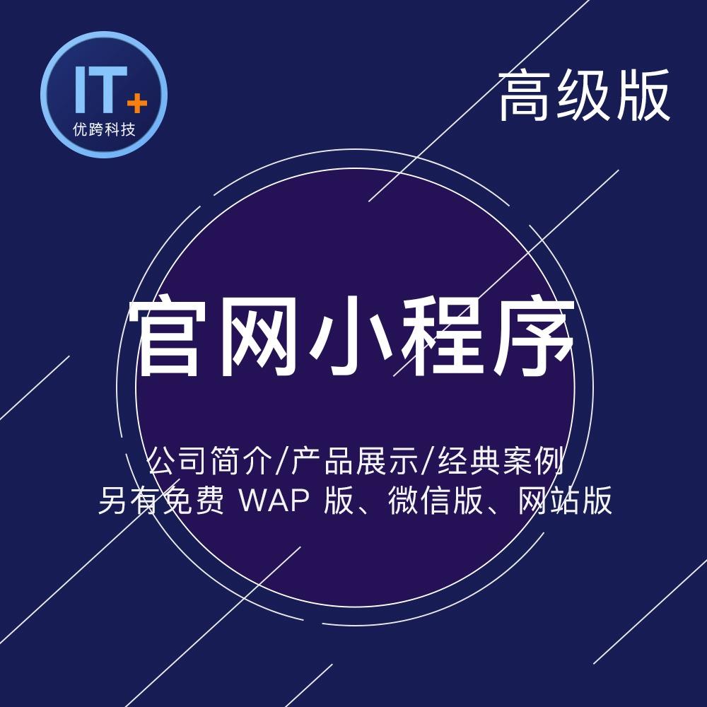 微信小程序开发|官网小程序|企业微信小程序|微信公众平台