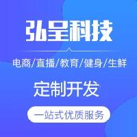 弘呈信息健身运动会员卡预约课程老师门禁对接微信小程序 开发 /