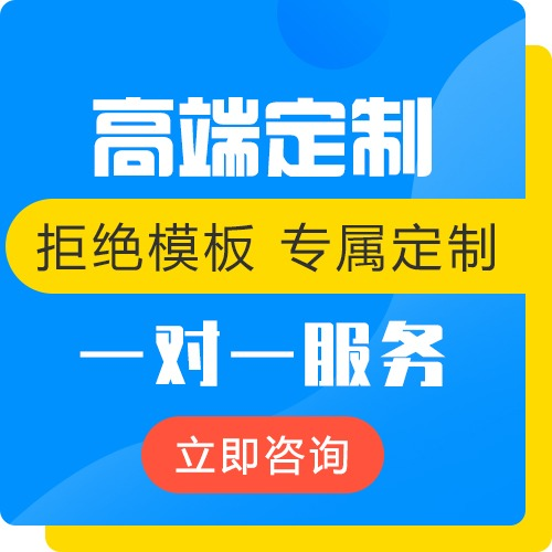 公司官网定制开发手机自适应设计企业网站建设网页设计定制wap