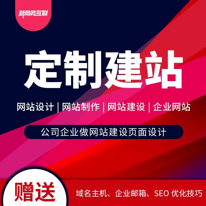 网站建设一条龙全包网页制作和设计公司企业网站搭建注册开发定制