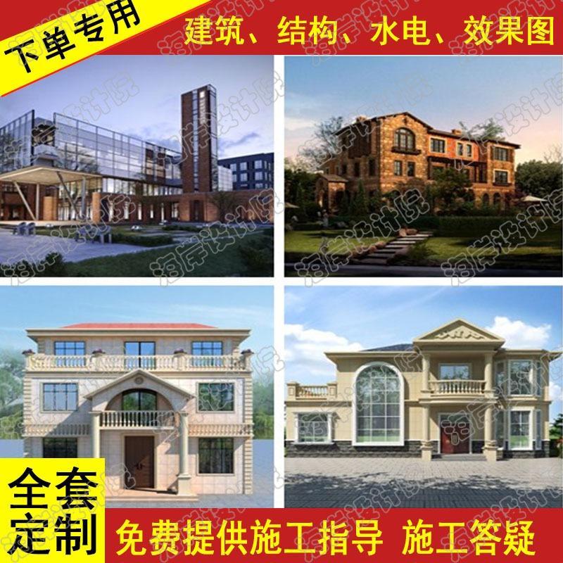 建筑设计别墅图纸设计农村自建房效果图平房施工水电施工成品图纸