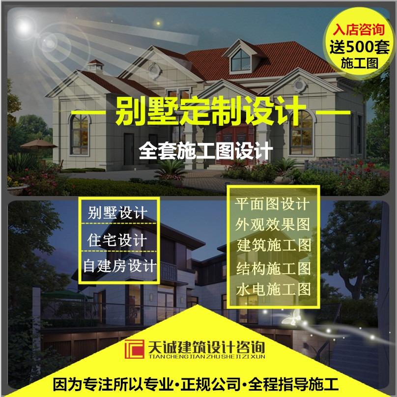 新农村一层二层三层 自建房  别墅 建筑景观庭院CAD平面图效果图