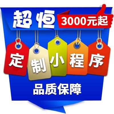 上海超恒小程序高端定制服务3k起/微信公众号/微信官网开发