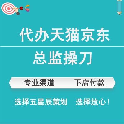 代办天猫京东代入驻专业服务成功下店