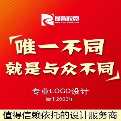 总监LOGO设计标志企业公司商标设计卡通LOGO形象VI设计