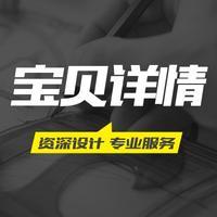 淘宝天猫网店装修美工外包包月宝贝页面描述详情页模版设计制作