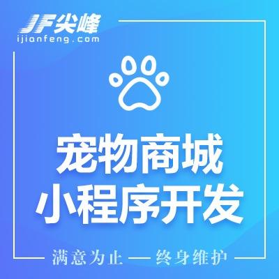 宠物商城宠物社区类小程序开发小程序定制开发分销小程序定制开发