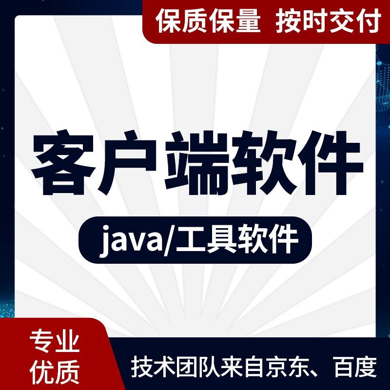 图形化软件/客户端软件/java/定制开发/图形化界面/工具