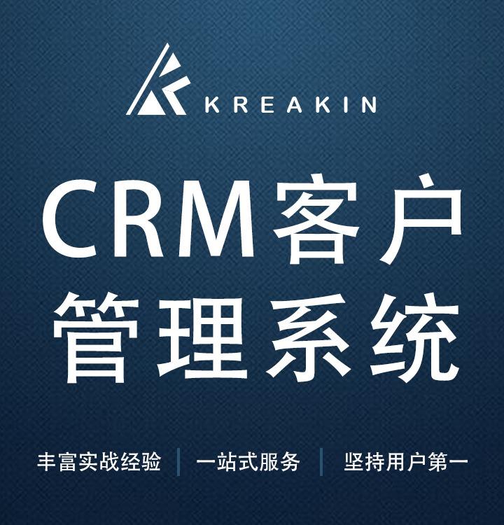 【奎晶科技】CRM客户管理系统 | 定制开发| 企业管理系统