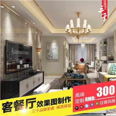 新房装修室内设计客餐厅效果图设计制作3dsmax代出图 三千
