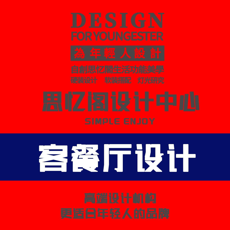 客餐厅效果图设计家庭装修效果图设计室内设计新房装修设计