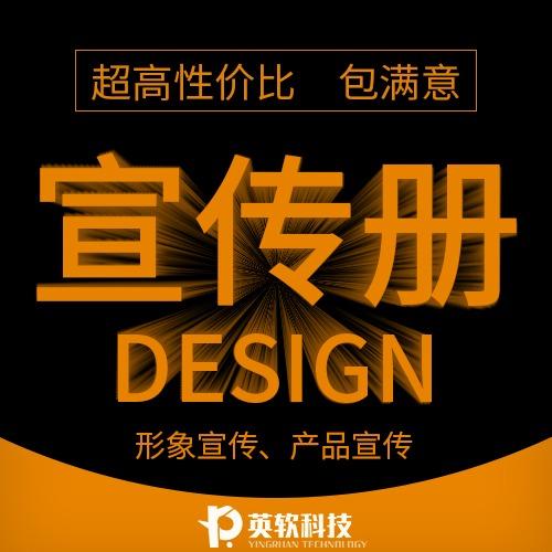 画册设计产品画册宣传设计招商手册公司工业画册排版设计