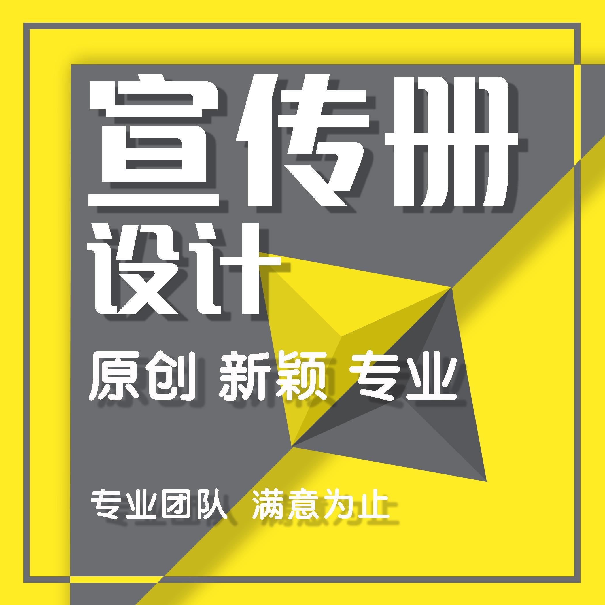 【宣传册设计】原创新颖专业宣传册折页设计企业公司形象宣传图册