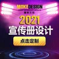 公司宣传册设计宣传单页设计企业画册设计宣传品设计DM单页设计