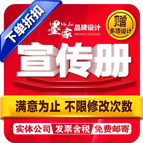 【墨家】楼书企业样本招标书设计企业年鉴规章手册品牌宣传品单页