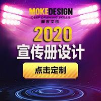 公司宣传册 设计 宣传单页 设计 企业画册 设计  宣传品设计 DM单页 设计