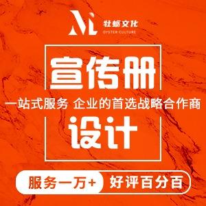 画册设计册子产品手册宣传单宣传品宣传册设计教育画册三折页设计