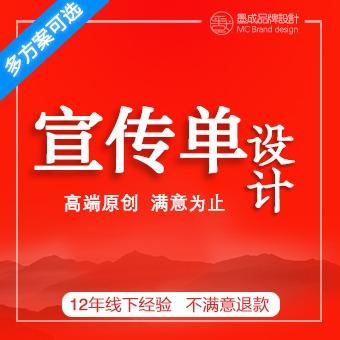 宣传品设计宣传单设计宣传册设计单页设计折页设计海报设计易拉宝