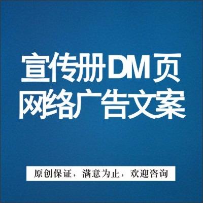 宣传册产品宣传单页折页文案企业形象册产品册品牌宣传册