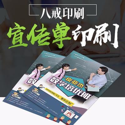 【八戒印刷】宣传单印刷双面彩印专版印刷