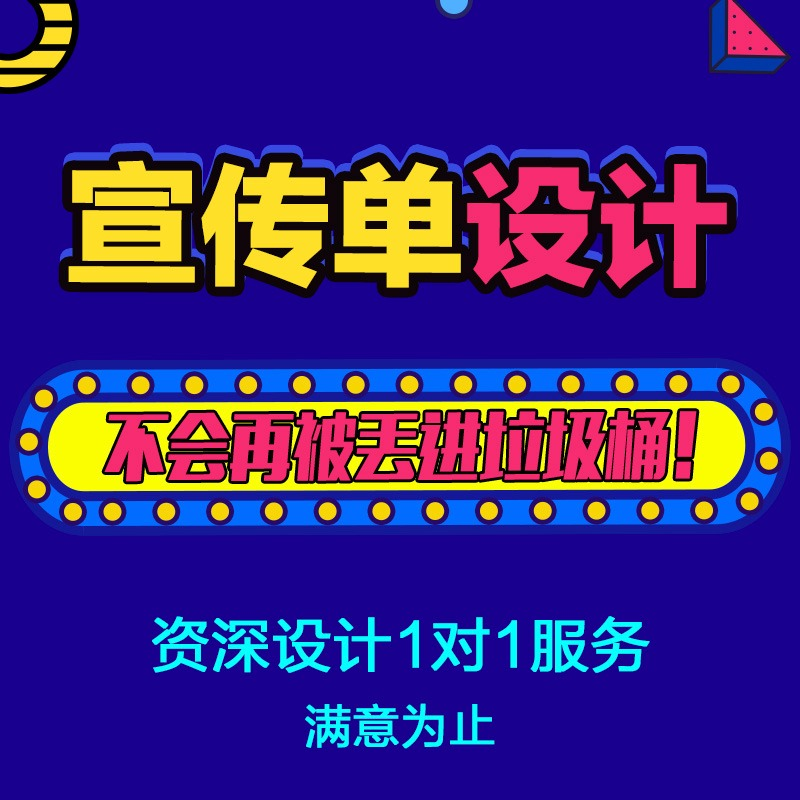 企业产品宣传单DM单折页设计企业形象海报宣传物料设计