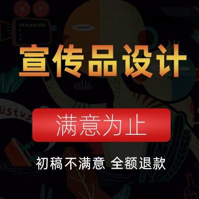 企业DM宣传单易拉宝三折页手提袋海报菜单展架名片画册创意设计