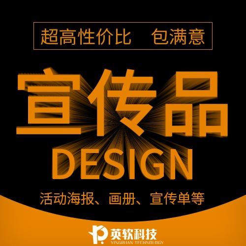品牌易拉宝设计封面彩页DM单设计海报设计X展架展板设计