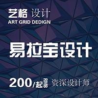 【AGD艺格】平面海报设计/易拉宝设计制作X展架促销活动展会