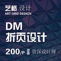 【AGD艺格】平面设计/宣传单/DM促销活动折页创意设计