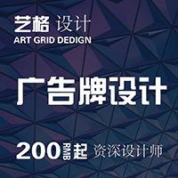 【AGD艺格】视觉创意设计/导视/广告挂壁、立地、立杆宣传牌