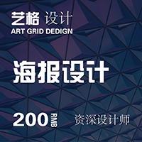 【AGD艺格】海报设计传单设计单页设计DM易拉宝广告设计
