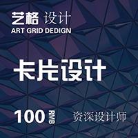【AGD艺格】平面设计/名片卡片设计制作印刷/活动海报设计