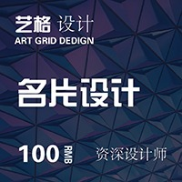 【AGD艺格】平面设计/名片设计制作印刷/活动海报设计/苏州