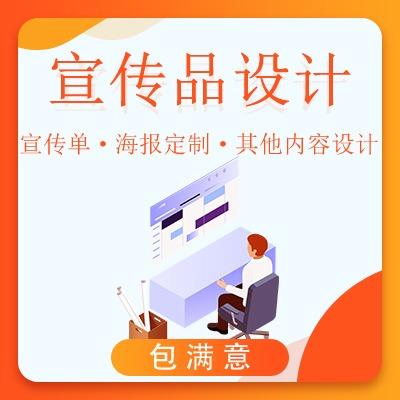 广告宣传品定制设计易拉宝折页设计海报菜单展架名片产品画册广告