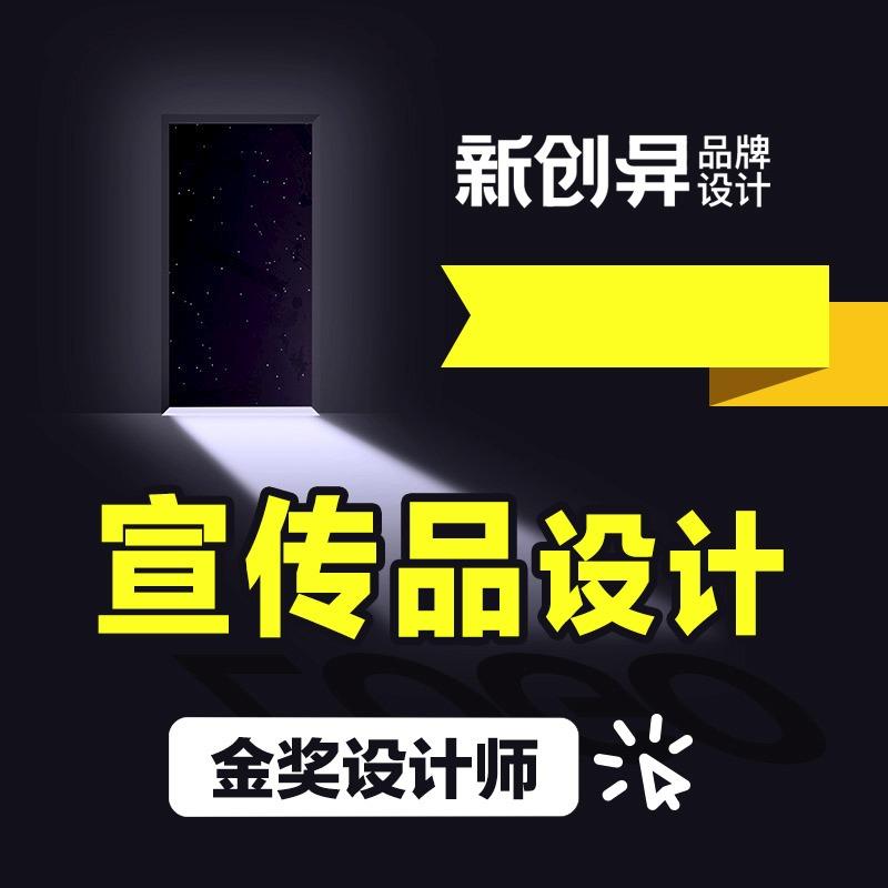 台历设计公司礼品宣传品物料海报易拉宝商务用品设计h5电商页面