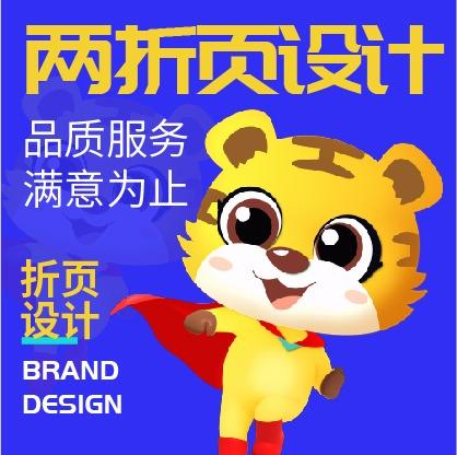 三折页宣传单设计台历菜单设计DM单两折页四折页展架彩页海报