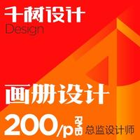 画册设计册子产品手册三折页宣传单宣传品宣传册设计台历菜单设计